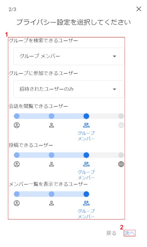 mailing-list グループ設定