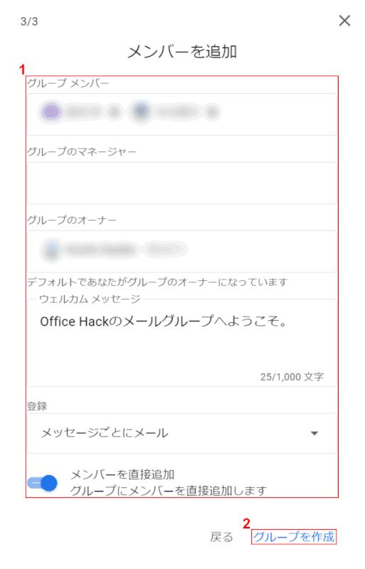 mailing-list メンバー設定