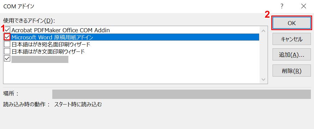 Microsoft Word 原稿用紙アドイン