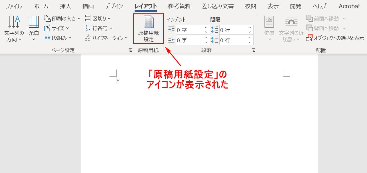 原稿用紙設定のアイコン表示