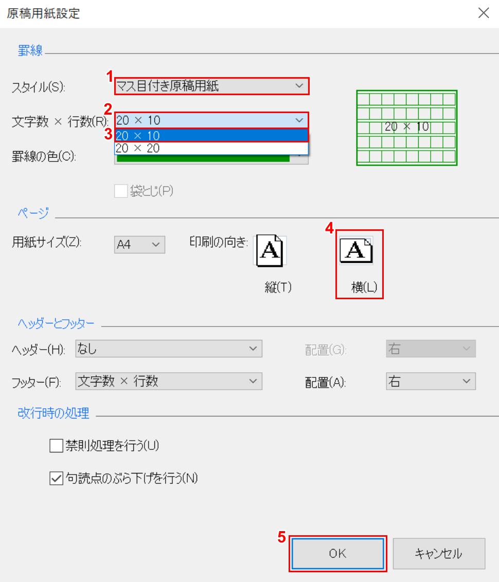 20×10の設定