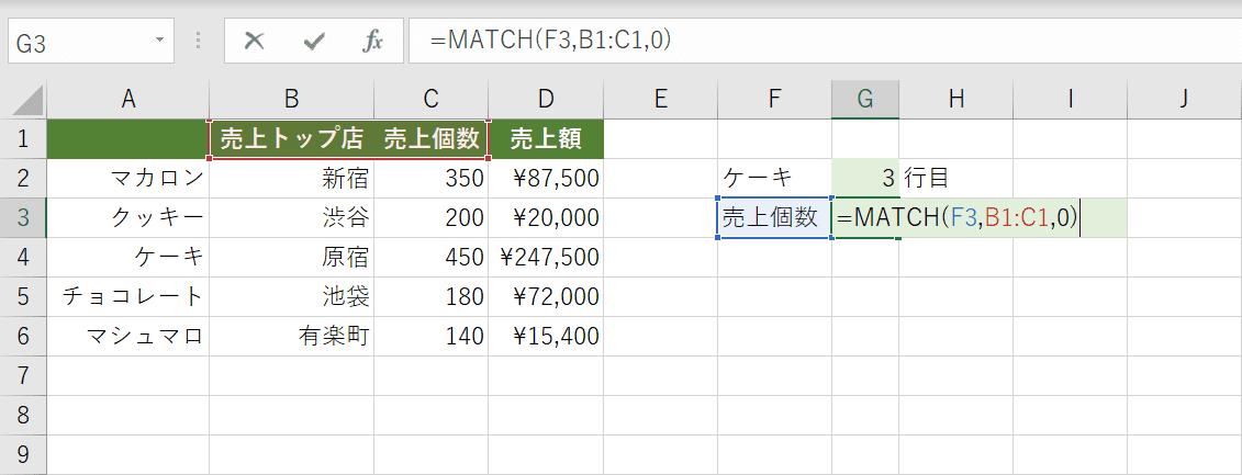 MATCH関数の入力