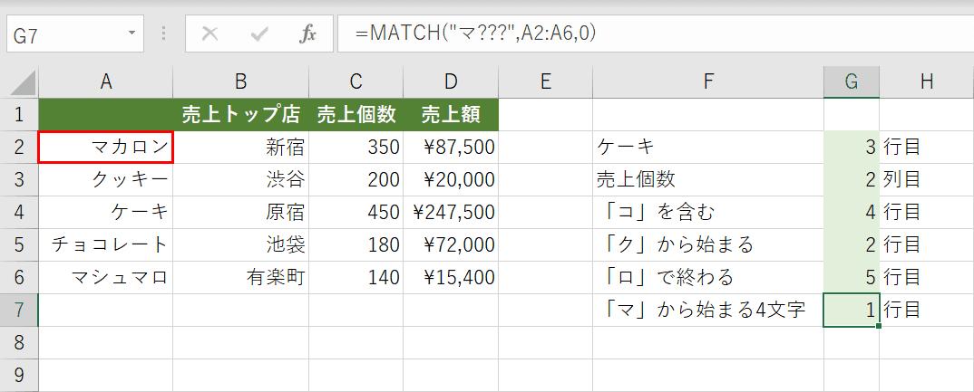 ワイルドカードを使った任意の文字数検索