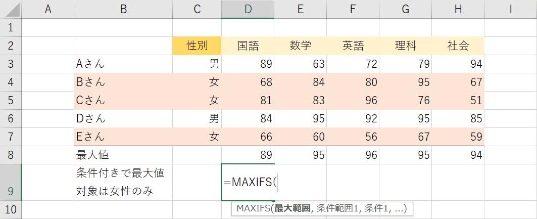 MAXIFS関数の入力