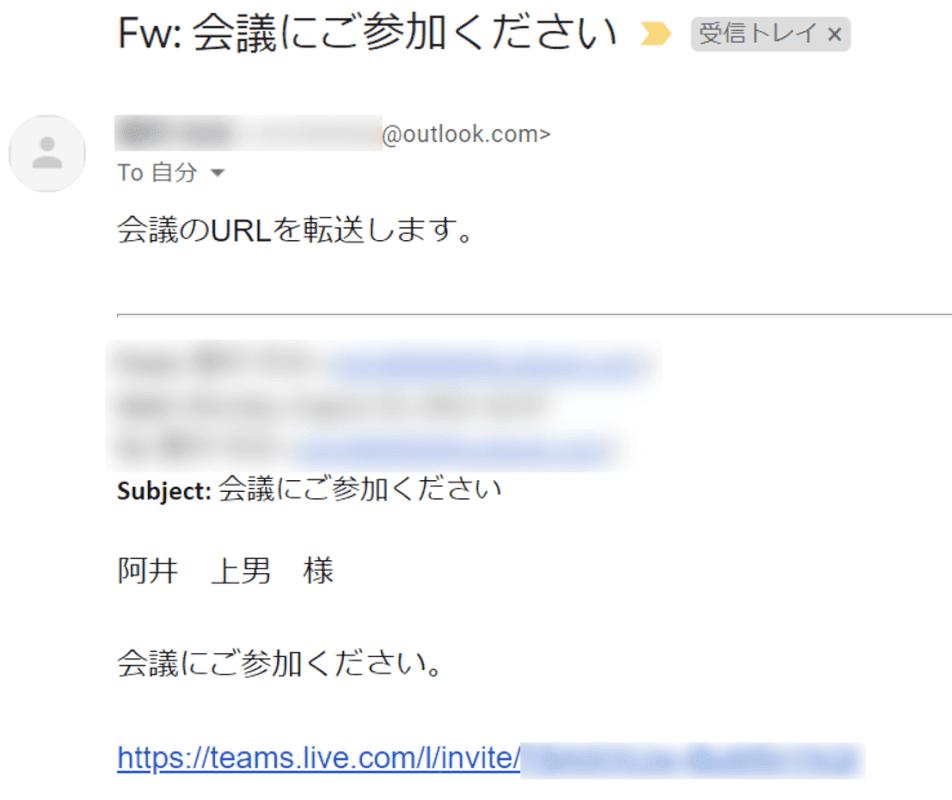 メール着信