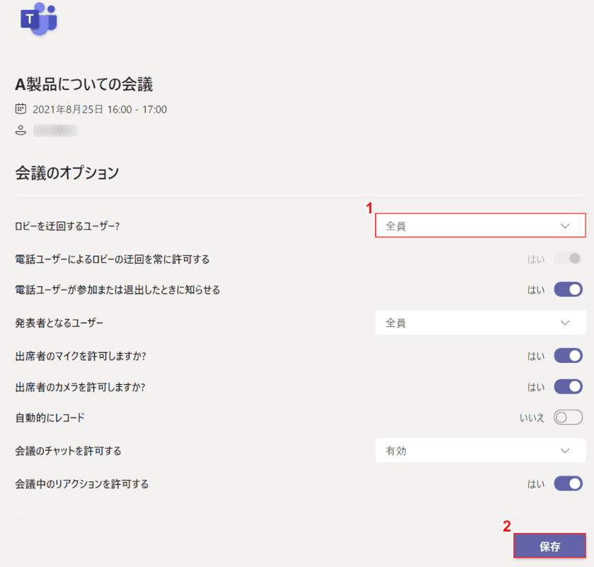 ロビーを迂回するユーザーの選択と設定