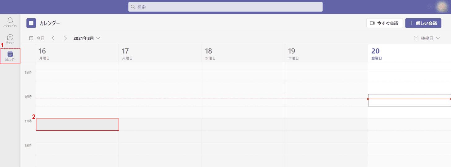 カレンダーに会議の予約を入力する