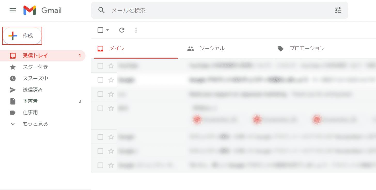 メールアプリを開く
