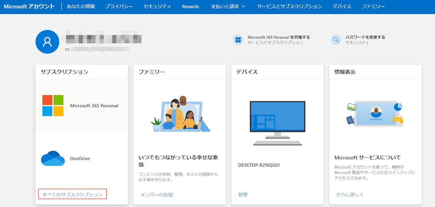Microsoft Office 365 インストールする・ログインできない場合の対処方法