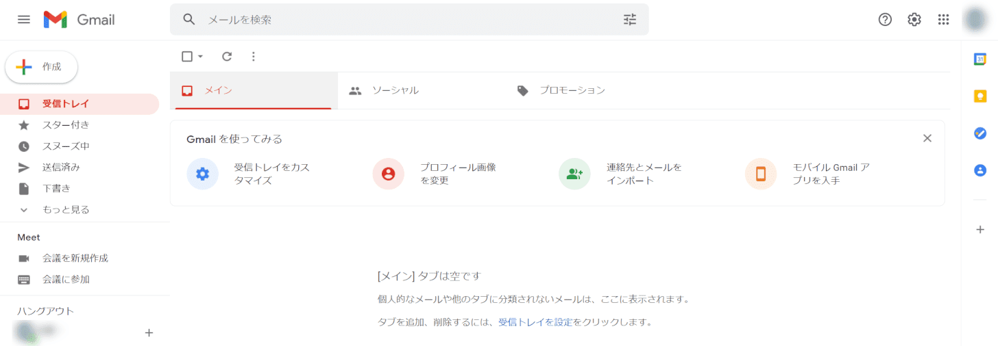 Gmailにログインできる