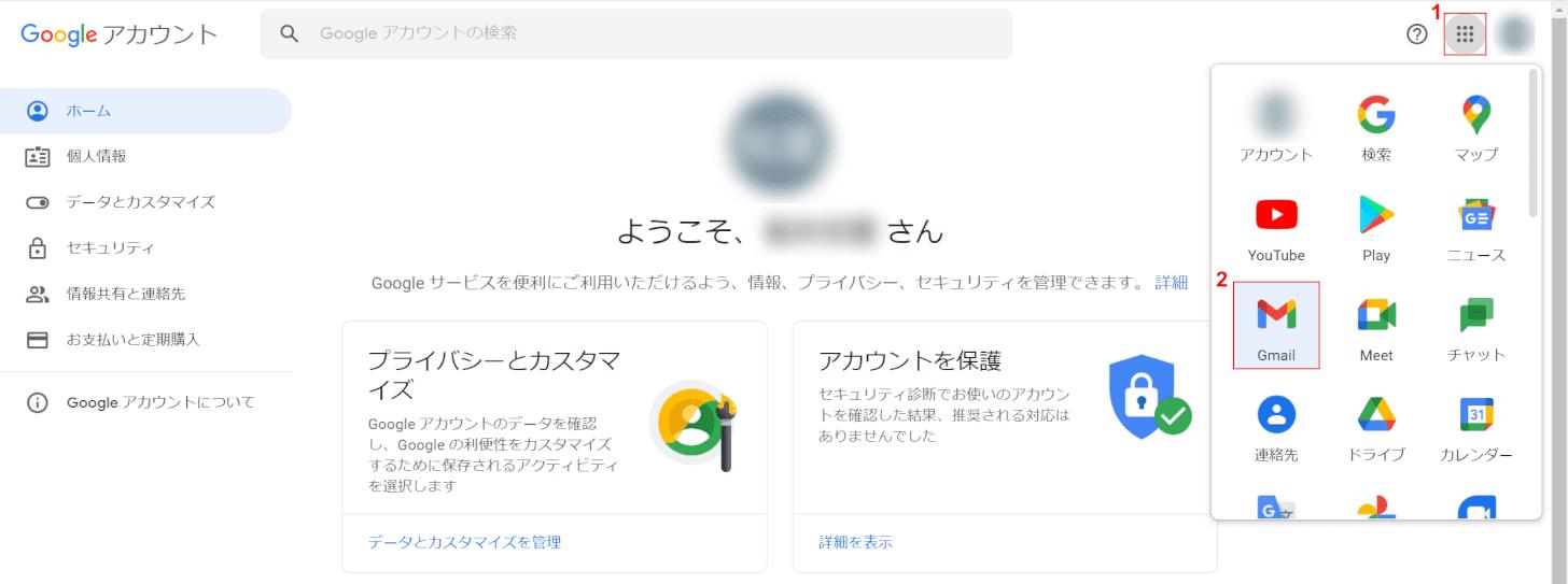 gmailを開く