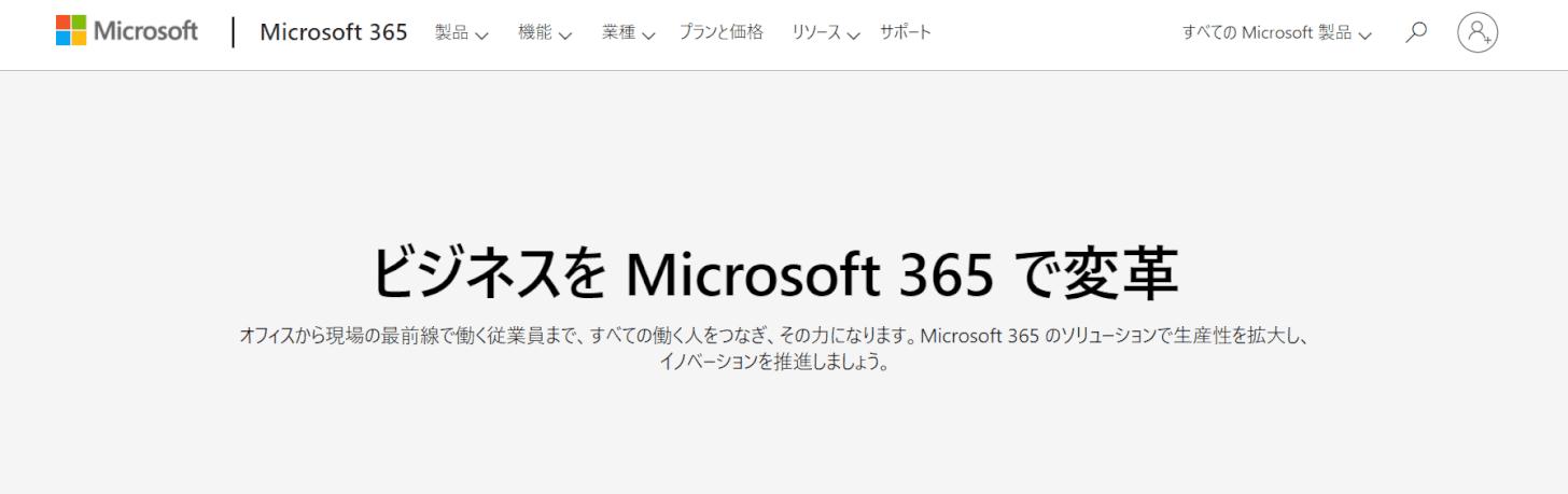 Microsoft 365 大企業