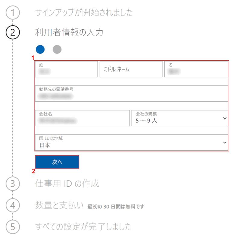 利用者情報