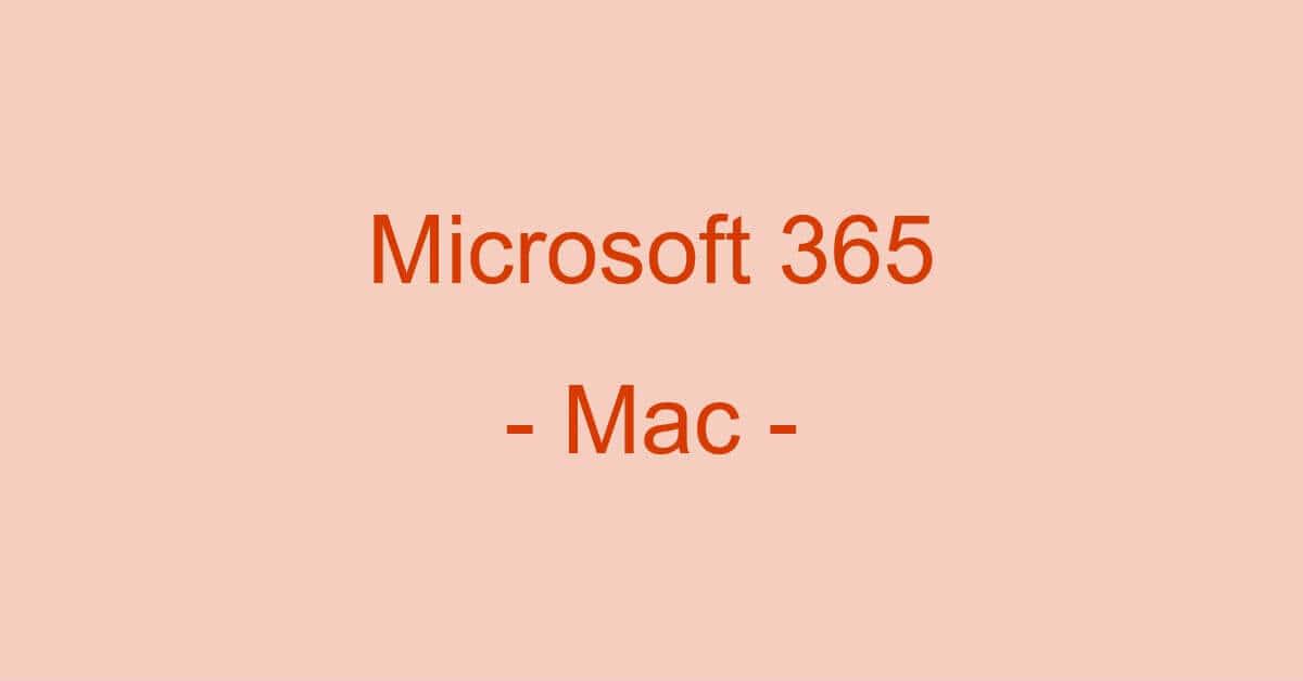 MacでMicrosoft 365を使うには?(評判からインストールまで)