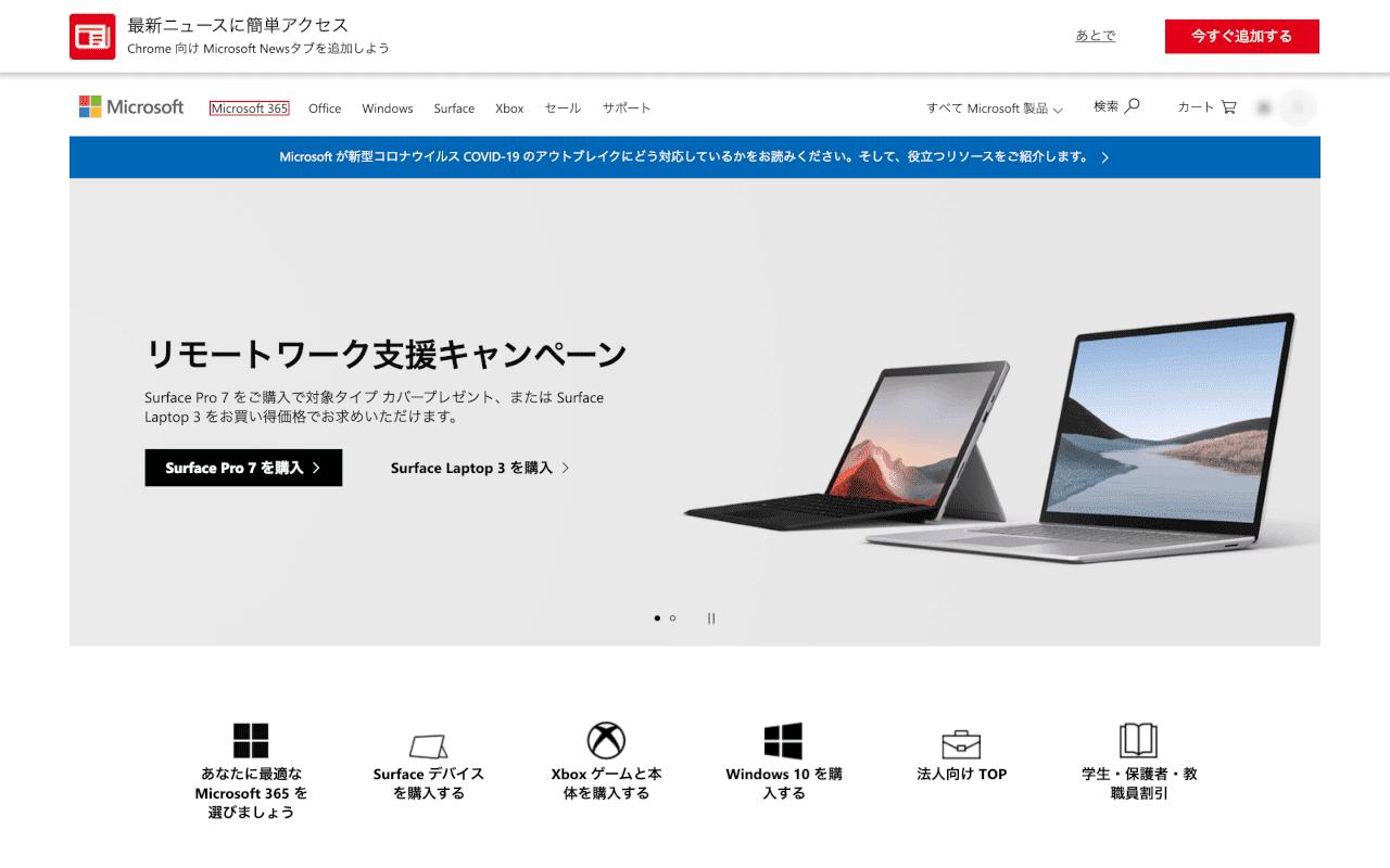 microsoft365-mac インストール 公式サイト