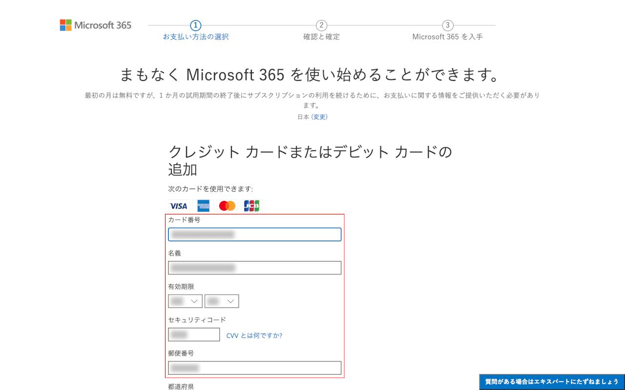 microsoft365-mac インストール  Microsoft 365 カード情報を記入