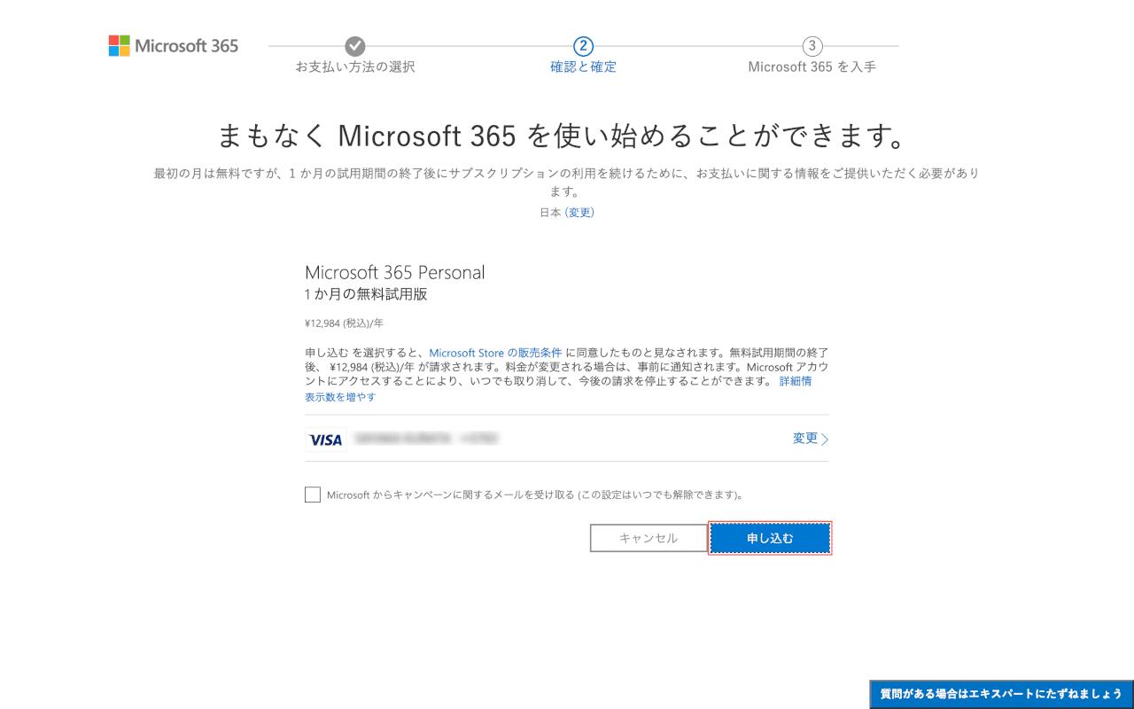 microsoft365-mac インストール  Microsoft 365 申し込み