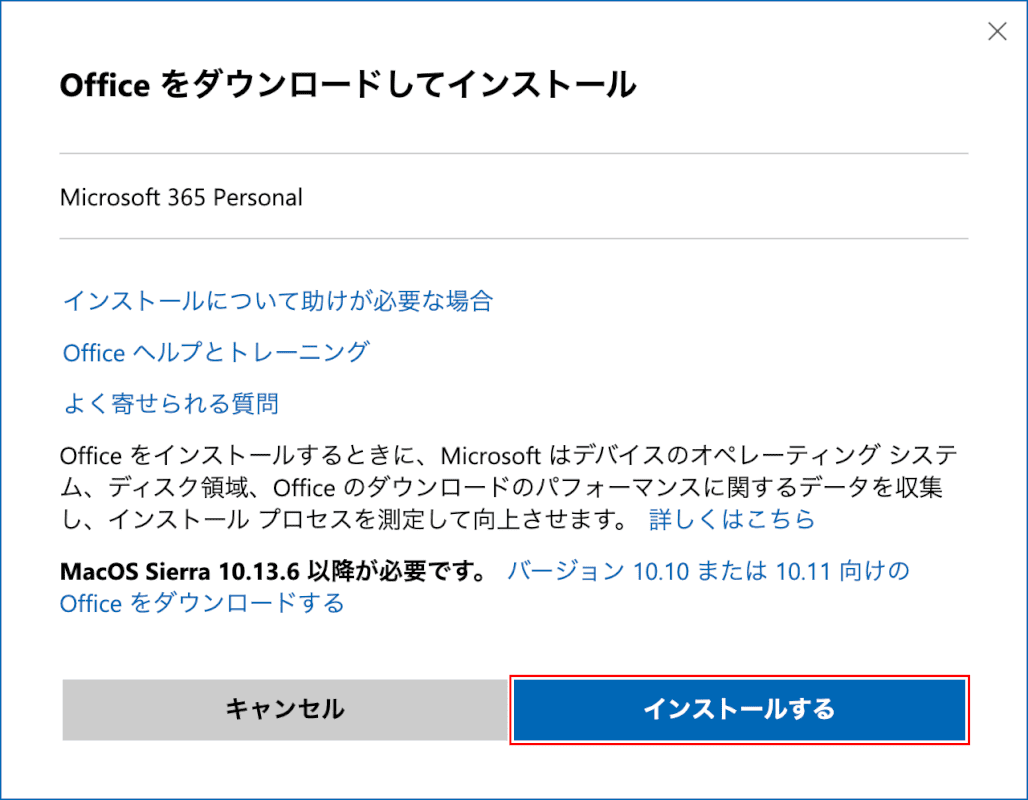 microsoft365-mac インストール  Microsoft 365 インストールする