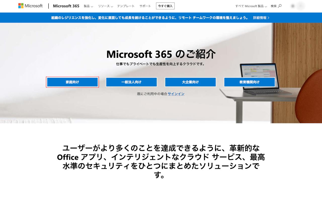 microsoft365-mac インストール 公式サイト Microsoft 365