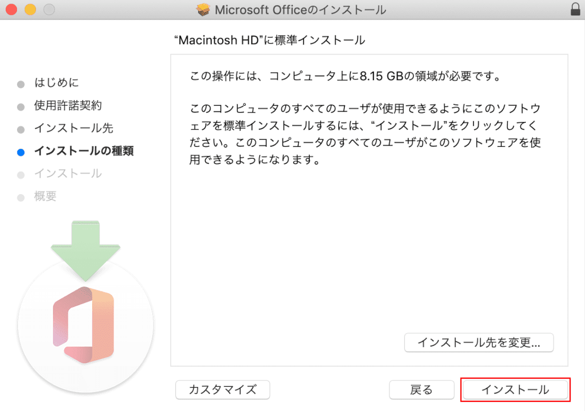 microsoft365-mac インストール  Microsoft 365 インストールの種類