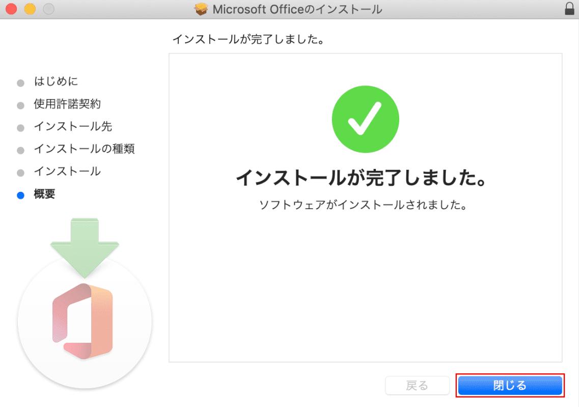microsoft365-mac インストール  Microsoft 365 完了
