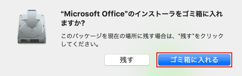 microsoft365-mac インストール  Microsoft 365 ゴミ箱