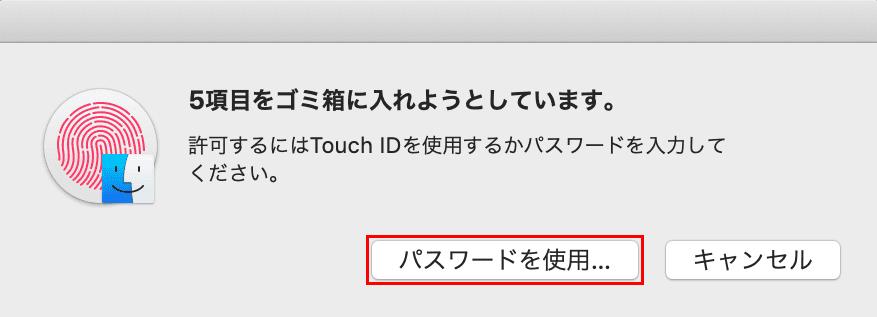 microsoft365-mac アンインストール  パスワードを使用
