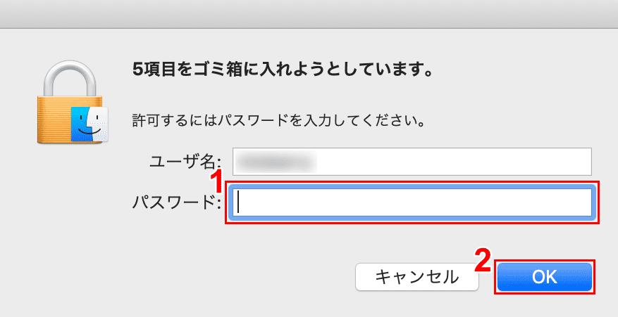 microsoft365-mac アンインストール  パスワード入力