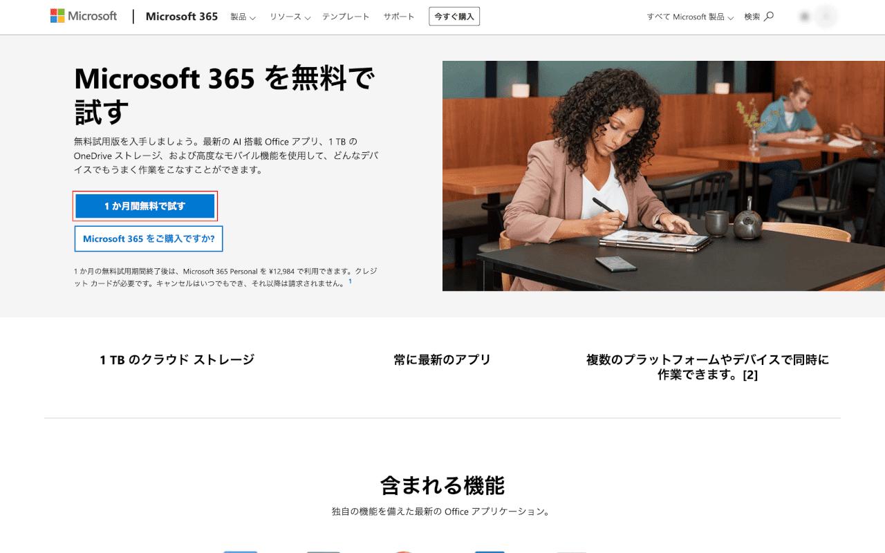 microsoft365-mac インストール  Microsoft 365 無料で試す