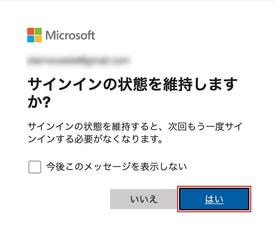 microsoft365-mac インストール  Microsoft 365 サインイン維持