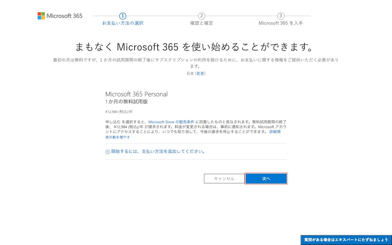 microsoft365-mac インストール  Microsoft 365 支払い方法の選択