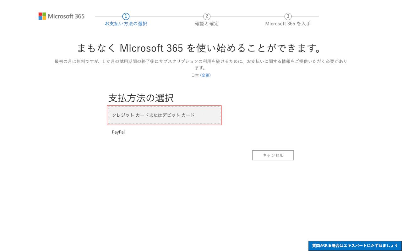 microsoft365-mac インストール  Microsoft 365 支払い方法の選択2