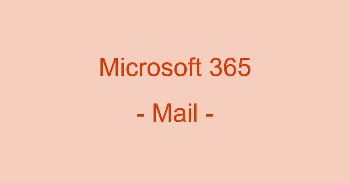 Microsoft 365(Office 365)のメール機能について