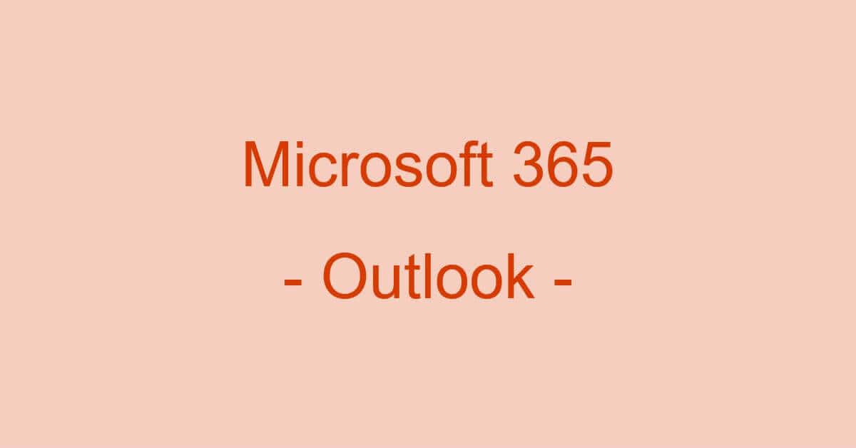 Microsoft 365(Office 365)のOutlookに関する情報まとめ