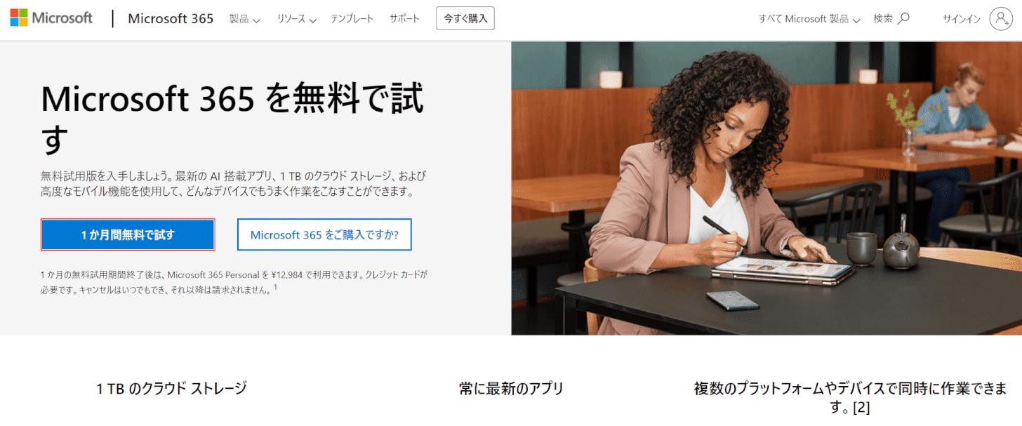 Microsoft 365 Personalダウンロード