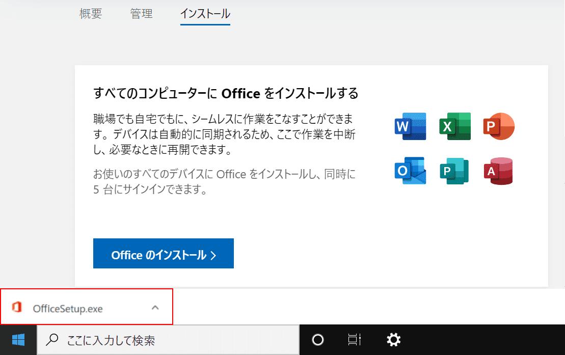 Microsoft 365 Personalのインストール