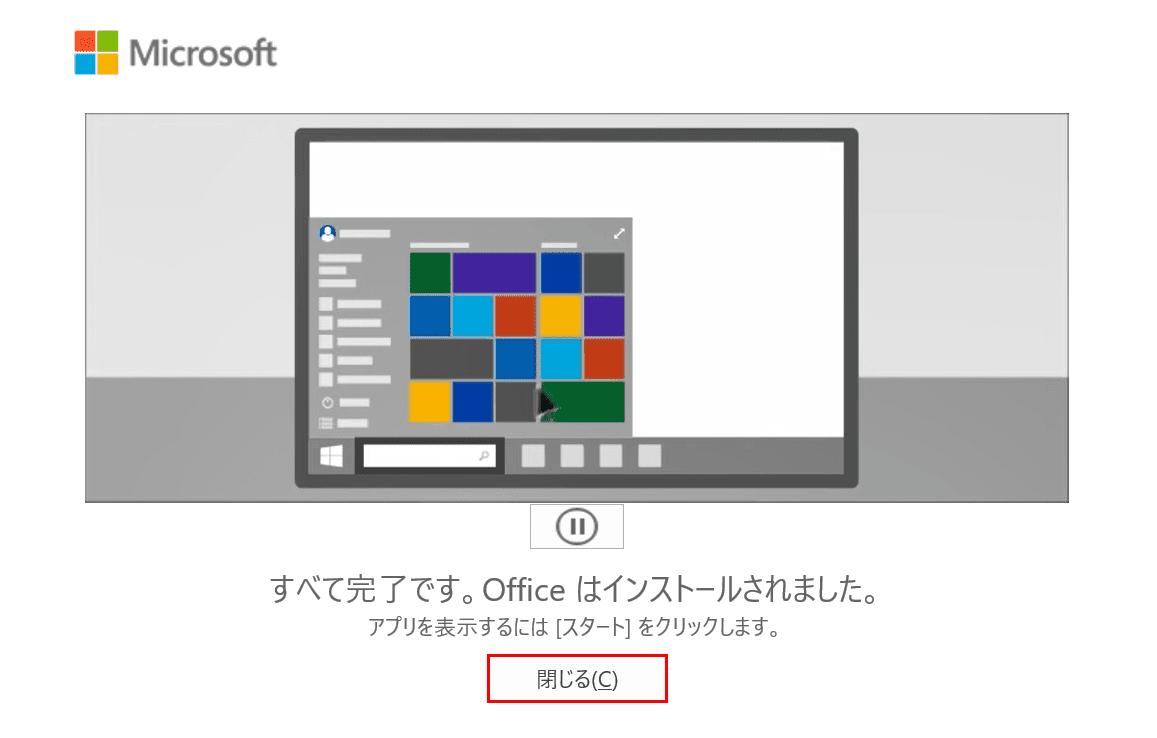 Microsoft 365 Personalのインストールが完了