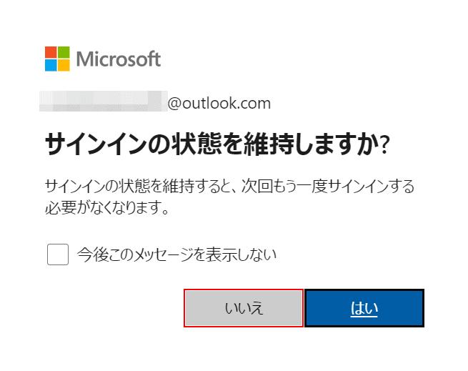 Microsoftアカウントサインイン