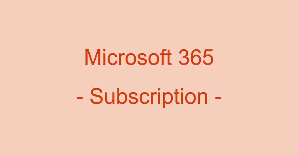 サブスクリプション版Microsoft 365(Office 365)について