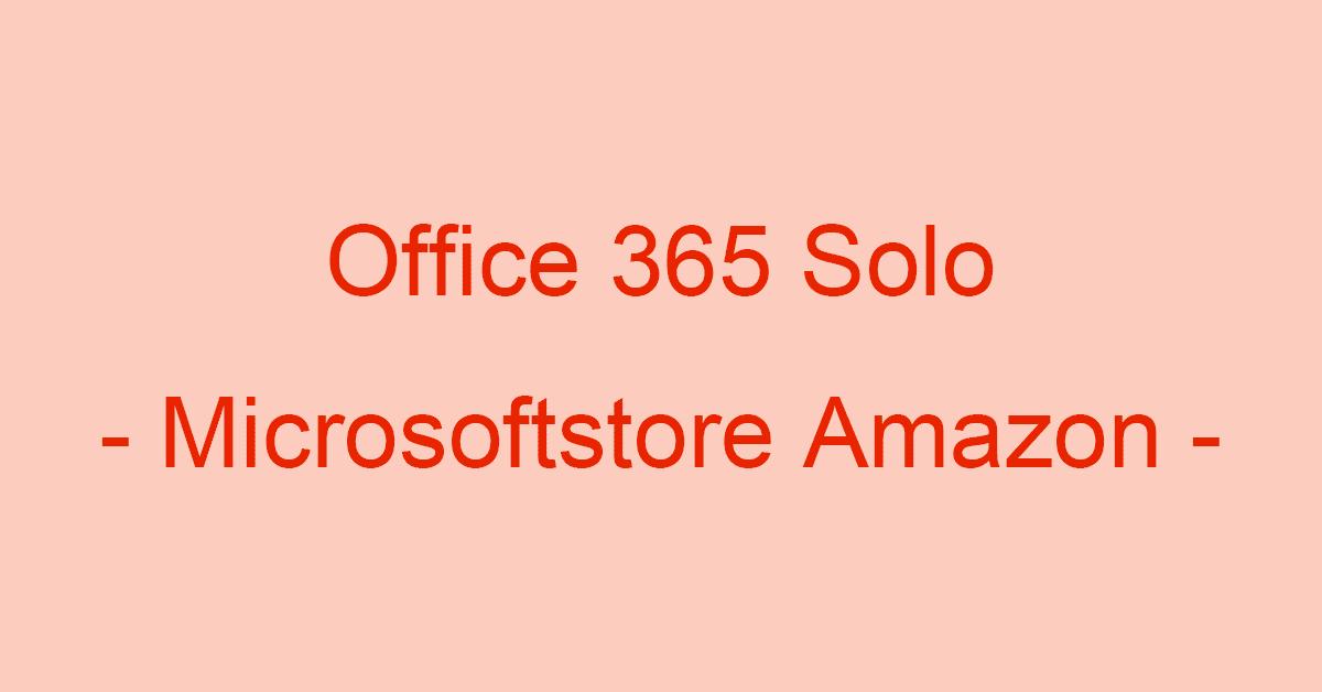 Office 365 Soloの購入はどちらが得?公式ストア対Amazon
