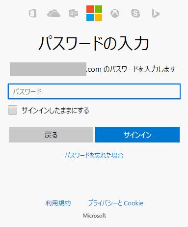 マイクロソフトアカウントパスワードの入力