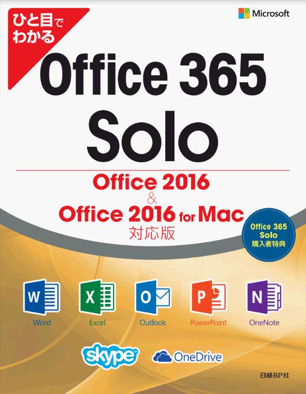 ひと目でわかる Office 365 Solo