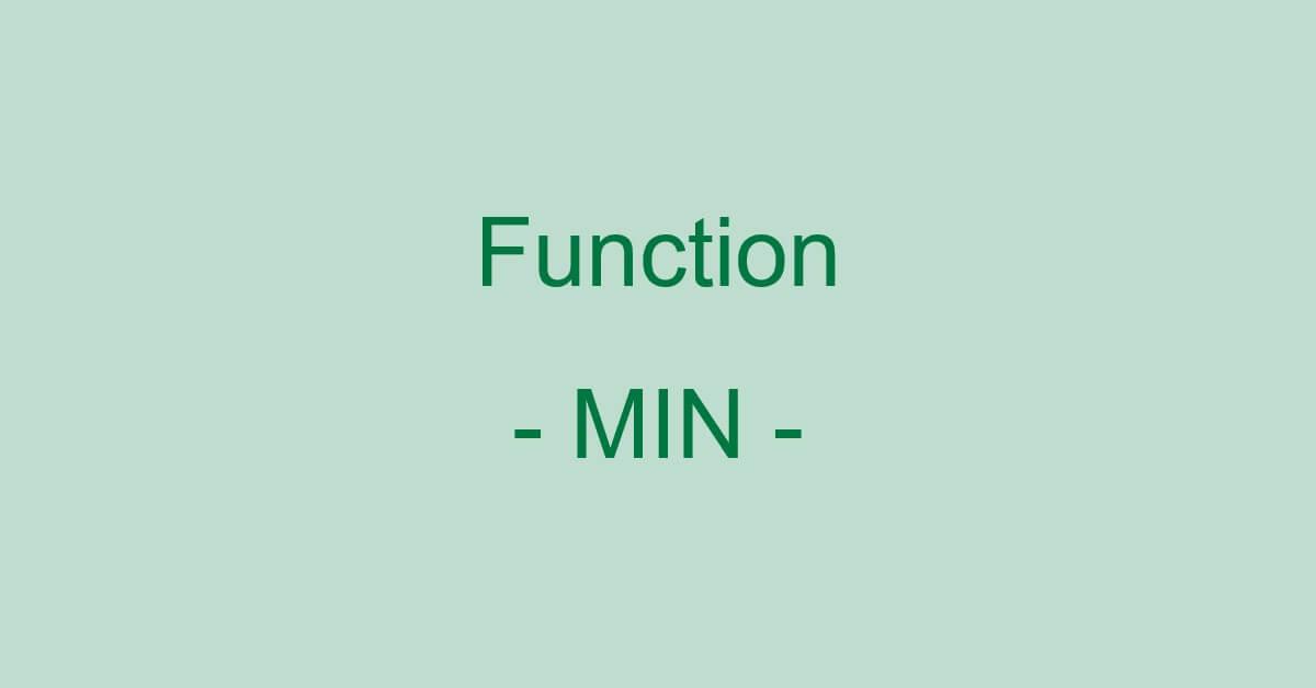 ExcelのMIN関数の使い方|引数の最小値を返す