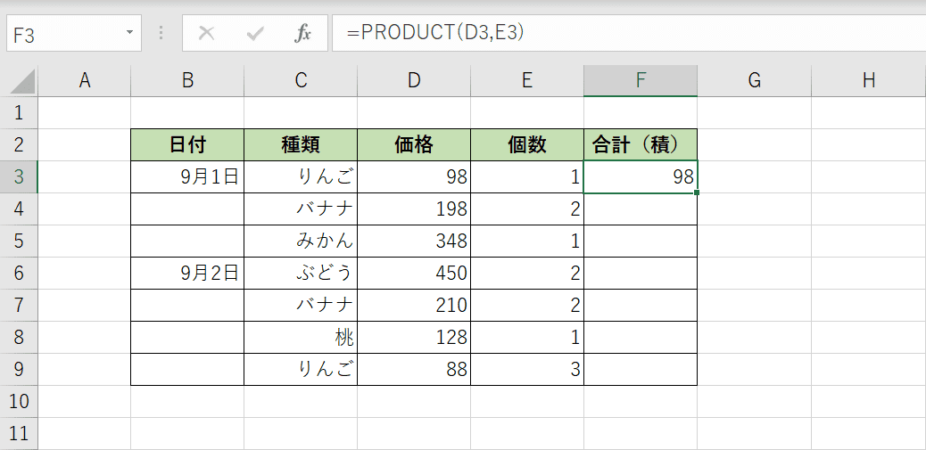 PRODUCT関数の結果