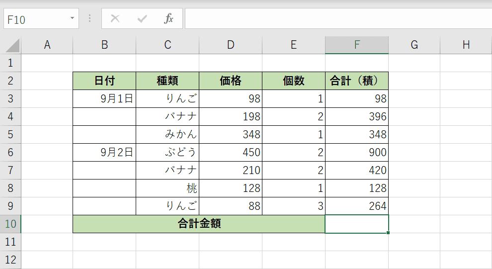 掛け算した結果を合計する