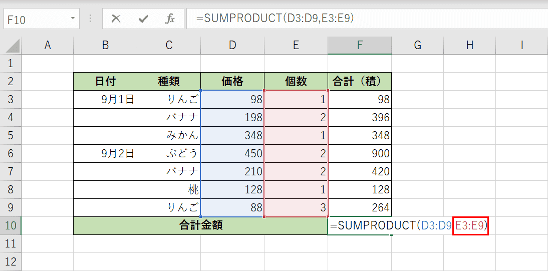SUMPRODUCT関数の入力