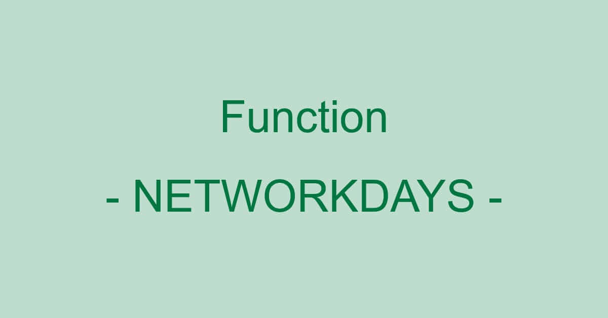 ExcelのNETWORKDAYS関数の使い方|稼働日を数える