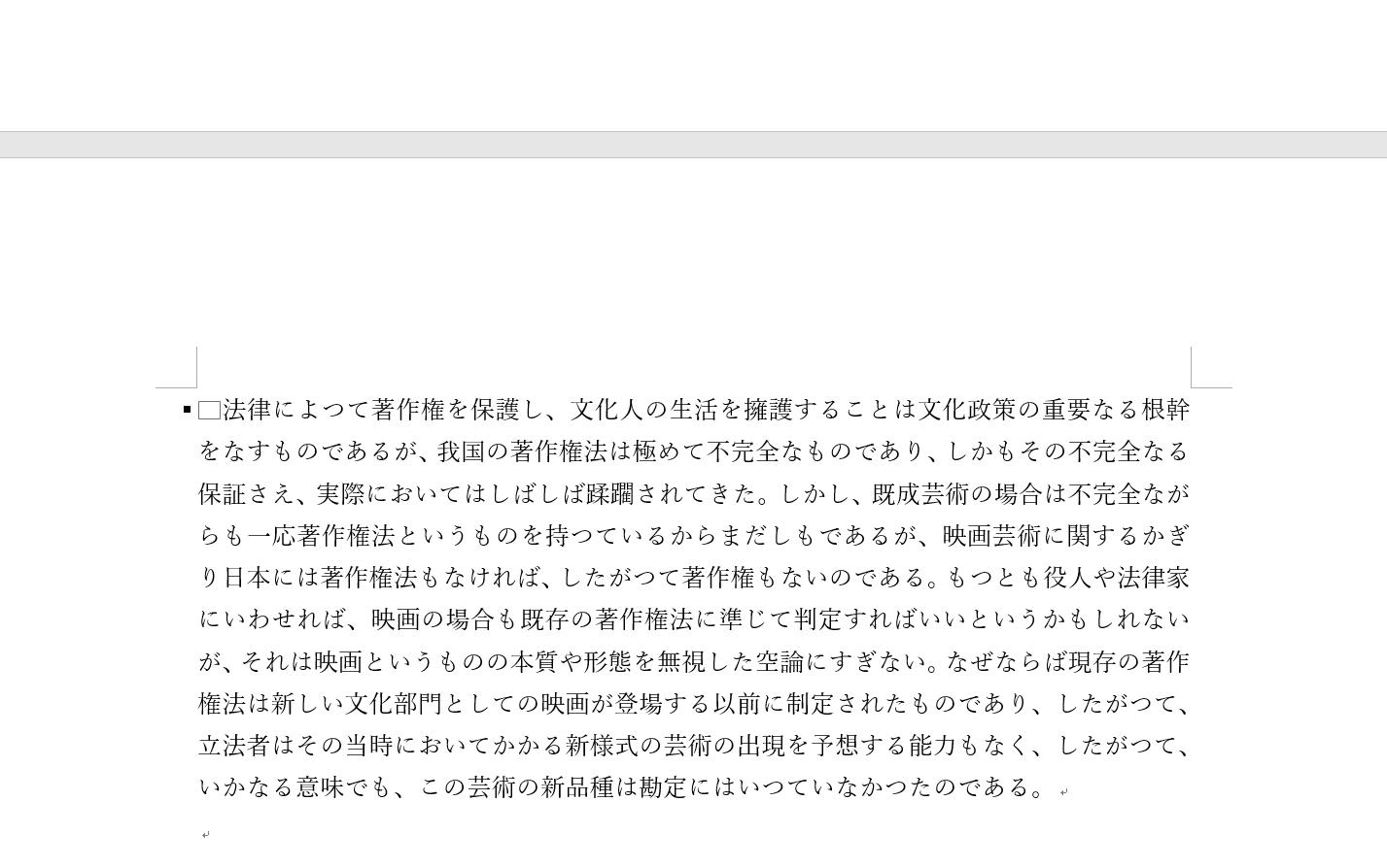 段落が同じページに表示された