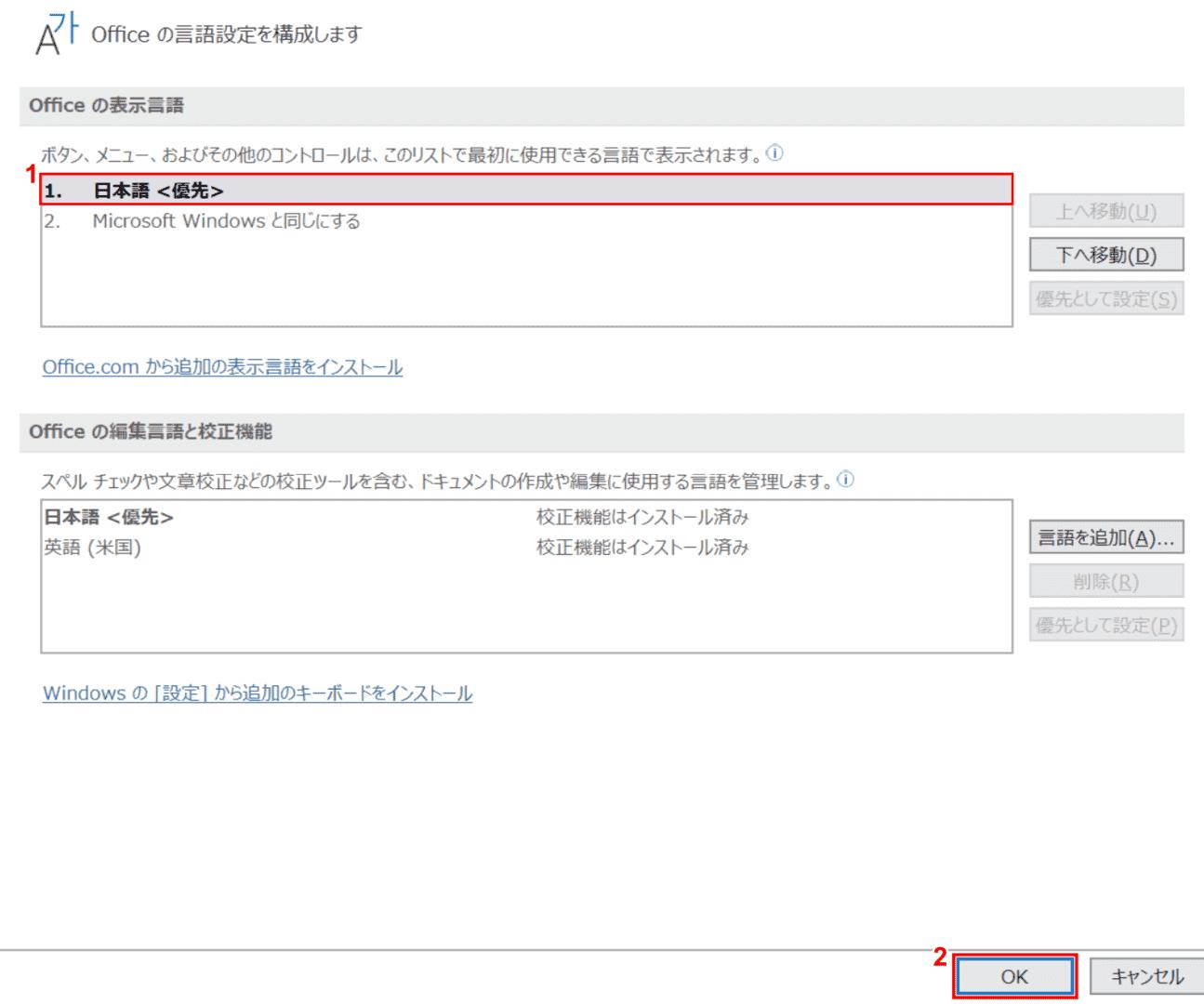 日本語の優先を確認