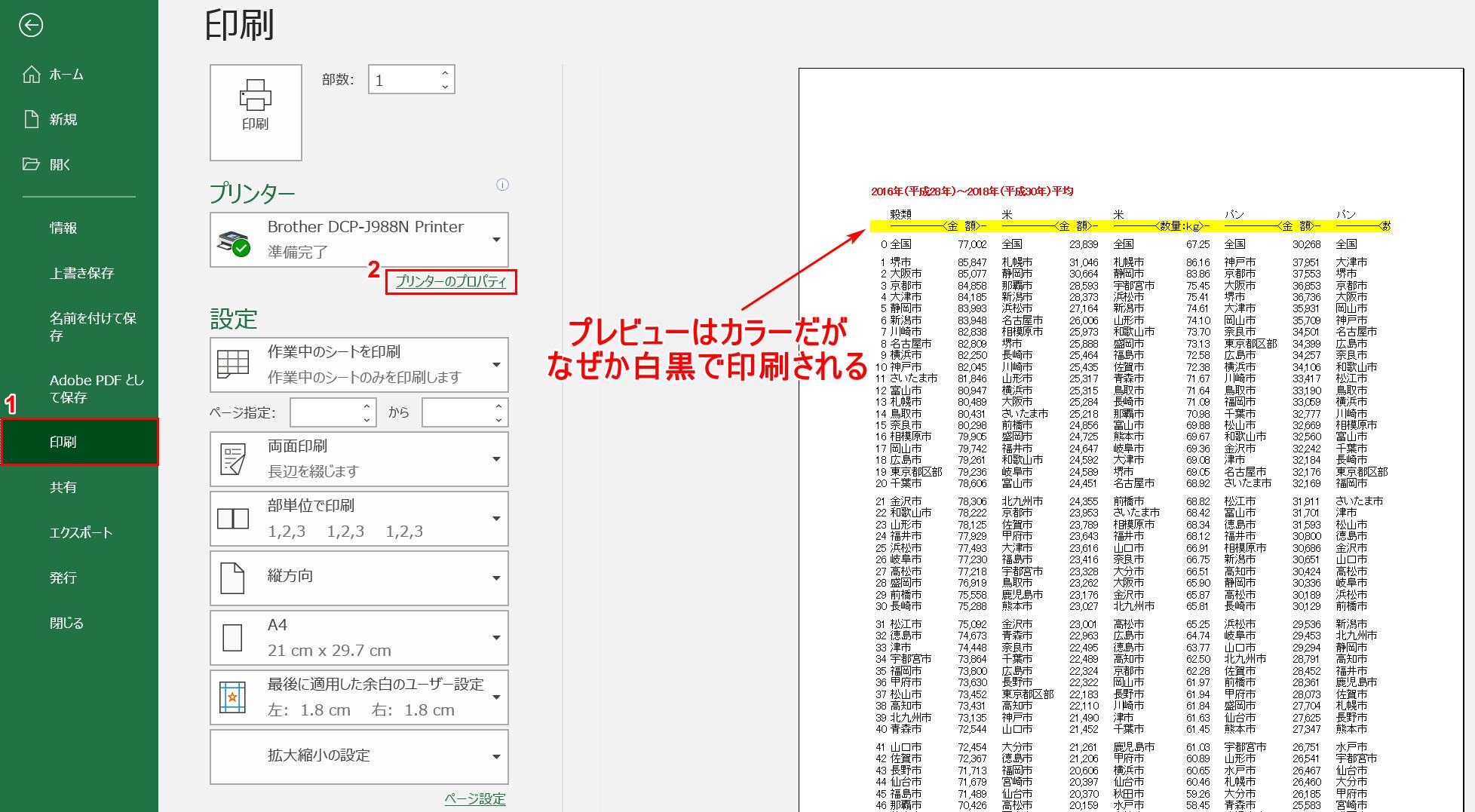 pdf カラー印刷できない ゼロックス